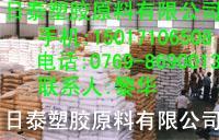 供应PP-R中石化燕山B8101