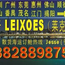 深圳广州到葡萄牙莱克索斯海运公司图片