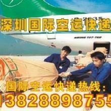 供应深圳东莞广州到欧洲-西班牙、荷兰、比利时、希腊的国际航空货运公司批发