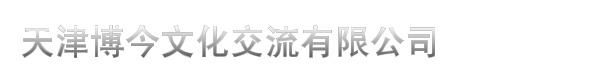 天津博今文化交流有限公司