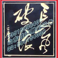 供应陶瓷玻璃雕刻机