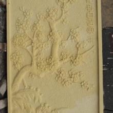供应梅兰竹菊砂岩浮雕