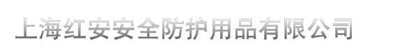 上海红安*防护用品有限公司