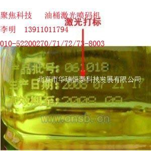 北京油桶北京激光喷码机北京