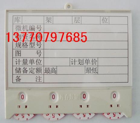 供应淮阴磁性材料卡