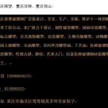 重庆赛奥玻璃钢厂招聘兼职雕刻师重庆招聘雕刻师