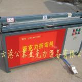 供应公泰红外线镀钡加热亚克力热弯机设备公泰亚克力热弯机设备