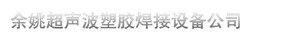 余姚超声波塑胶焊接设备公司