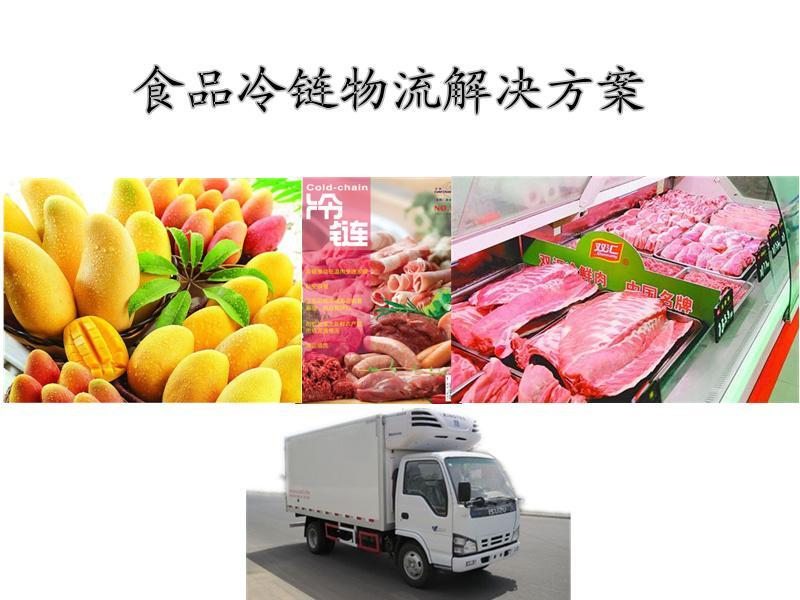 农产品冷链物流论文_食品冷链物流论文_食品冷链物流论文
