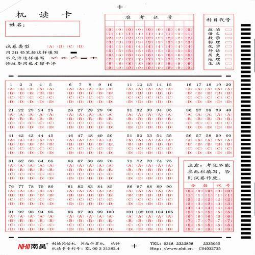供应全国通用105题竖选答题卡 105题答题卡 105通用答题卡