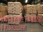 供应(回收)库存积压热塑性丁苯橡胶SBS