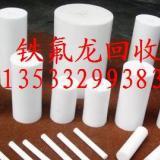 供应惠州收发铁氟龙回收/深圳库存回收