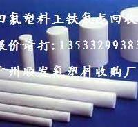 供应回收铁氟龙刨花回收铁氟龙边料