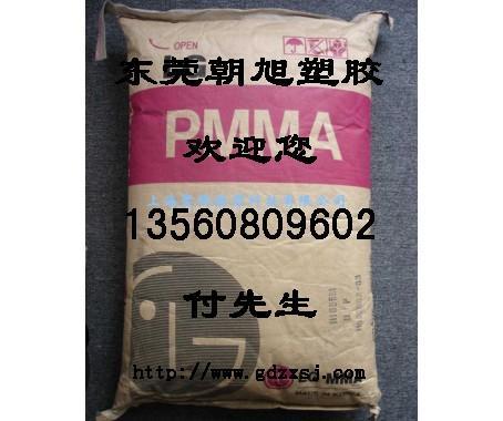 供应PMMA-IH830A压克力