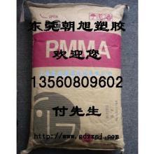 供应ParapetPMMA清远PMMA光学仪器专用PMMA