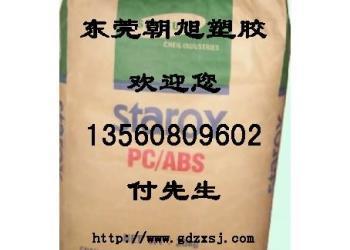 PC-CF-1037通用塑料图片