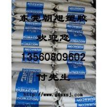 供应Acetal-NW-02-CF2001-耐烃POM