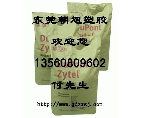 供应Zytel-22C-38矿物-玻璃纤维尼龙66