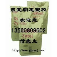 Zytel-FR5025玻璃纤维增强尼龙66
