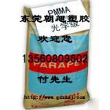 供应OroglasPMMA潮州PMMALED扩散板专用PMMA