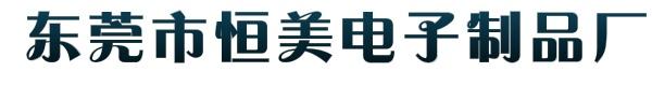 东莞市八环电子科技有限公司