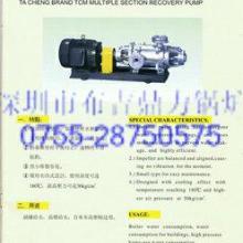 供应台湾蒸汽回收泵高温水泵耐高温高压多级泵