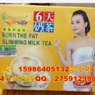 橡果国际减肥6天奶茶倍瘦清6天奶茶图片