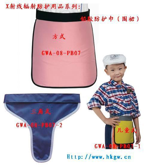 供应X射线辐射铅防护巾围裙等(多款式