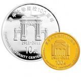 清华大学建校100周年金银纪念币