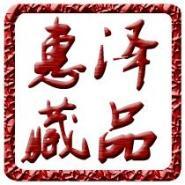 香港奥运纪念钞35连体大炮筒图片