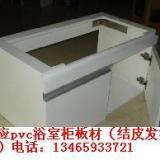 供应pvc柜子板材