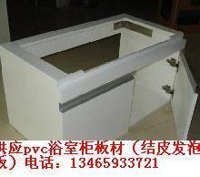 供应山东pvc发泡板卫浴板生产厂公司价图片