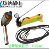 供应矿用液压剪 锚索剪断器 锚索退锚机 气动锚索张拉器
