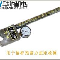 供应枣庄锚杆预应力液压扭力矩扳手,液压扭矩扳手,加长套筒头