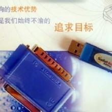 供应实用型UDA加密锁正品现货