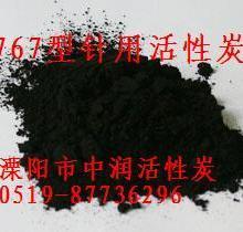 供应浙江767型药用脱色活性炭厂家 浙江767活性炭价格批发