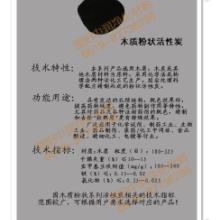 供应湖北省省求购ZX-303型活性炭厂家/糖用活性炭厂家直销/木质活批发