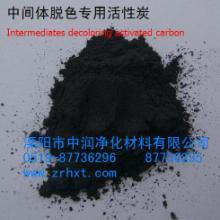 供应山东中间体脱色结晶用脱色用活性炭,医药化工活性炭,农药化工中间体