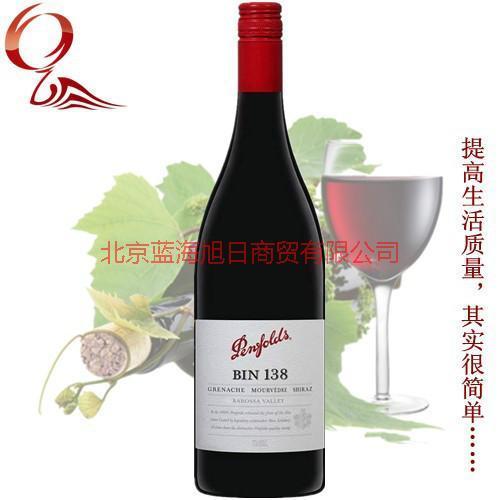供应澳大利亚奔富酒庄BIN138干红,供应澳大利亚奔富酒庄BIN138干红葡萄酒价格,澳大利亚奔富酒庄BIN138干红