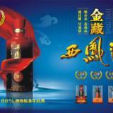 供应三十年金藏西凤酒系列