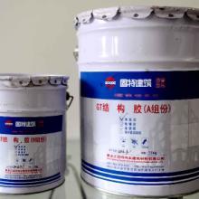 供應哈爾濱植筋膠植筋膠供應商,固特建材植筋膠,粘鋼膠,浸漬膠批發