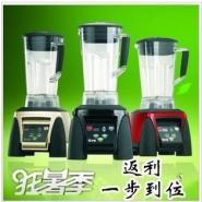 供应祈和KS-1053全营养蔬果机2200W料理