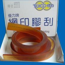 供应台湾优力胶刮