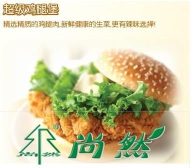 西式快餐加盟,炸鸡汉堡连锁!图片