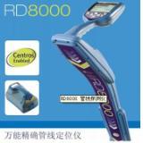 供应RD-8000地下金属管线探测仪