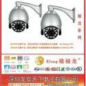 供应室外点阵式7寸超高清晰红外高速球 深圳红外球生产厂家