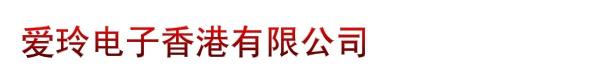 爱玲电子香港有限公司