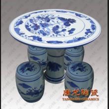 供应休闲桌凳/景德镇陶瓷桌凳/园林桌椅/陶瓷桌凳定做批发