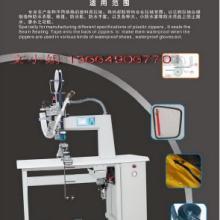 供应防水拉链机生产防水拉链设备图片