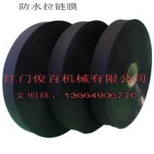 供应TPU防水拉链膜